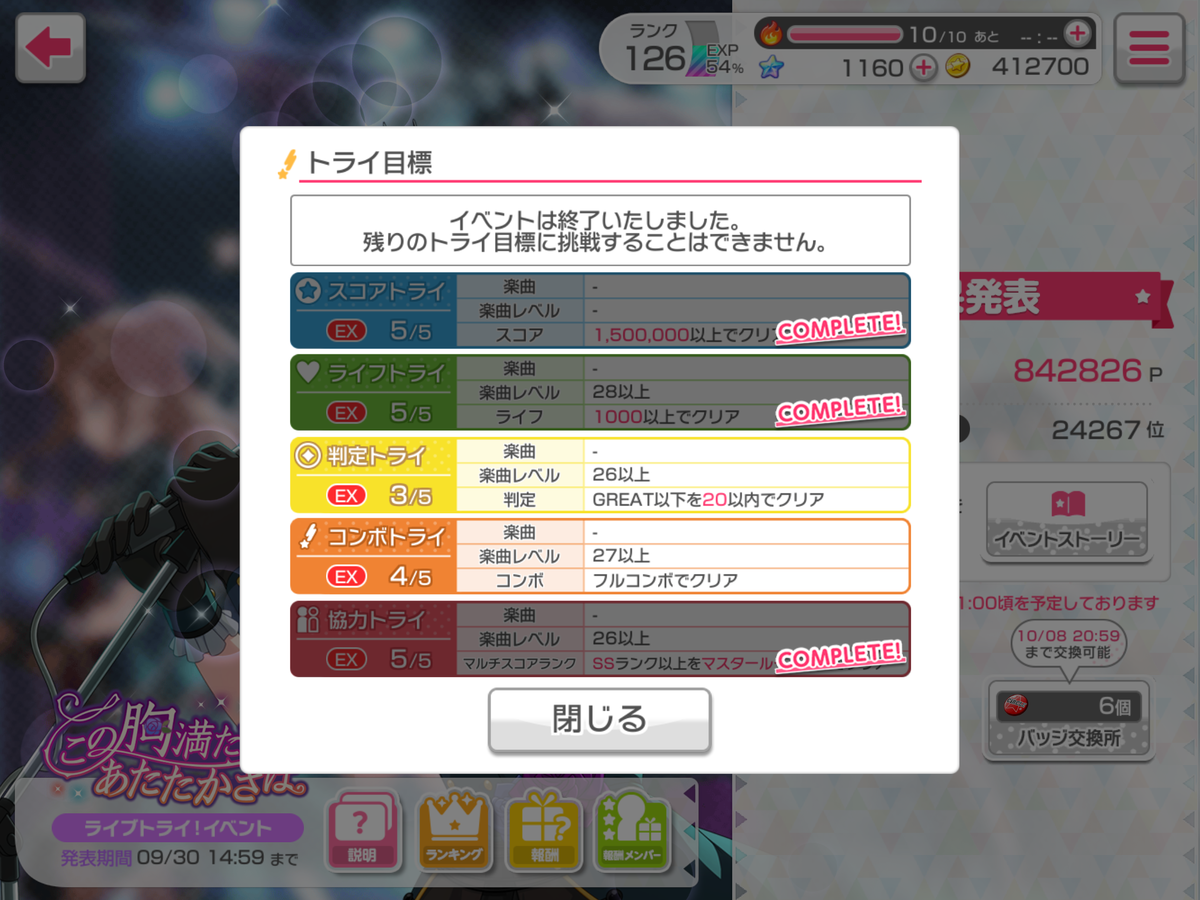 f:id:saki_yukino:20200930102319p:plain