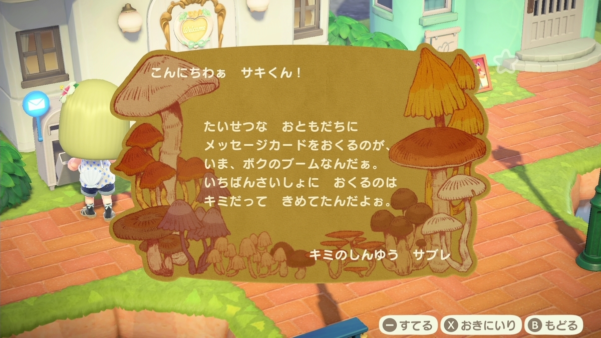 f:id:saki_yukino:20200930134742j:plain