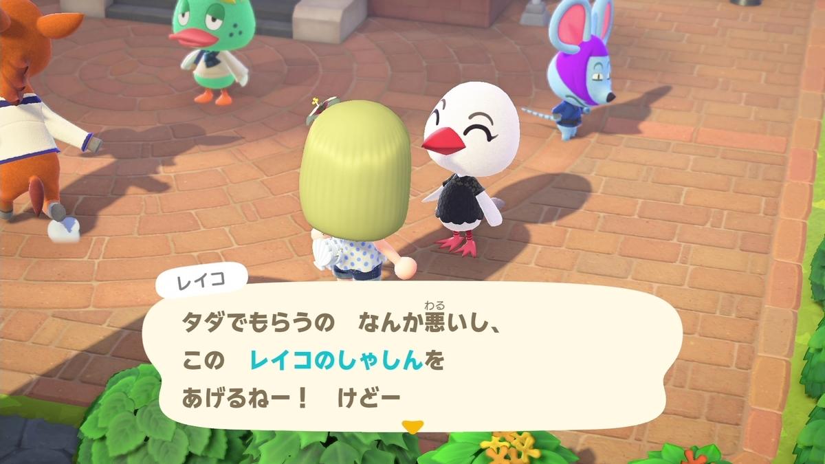 f:id:saki_yukino:20200930134747j:plain