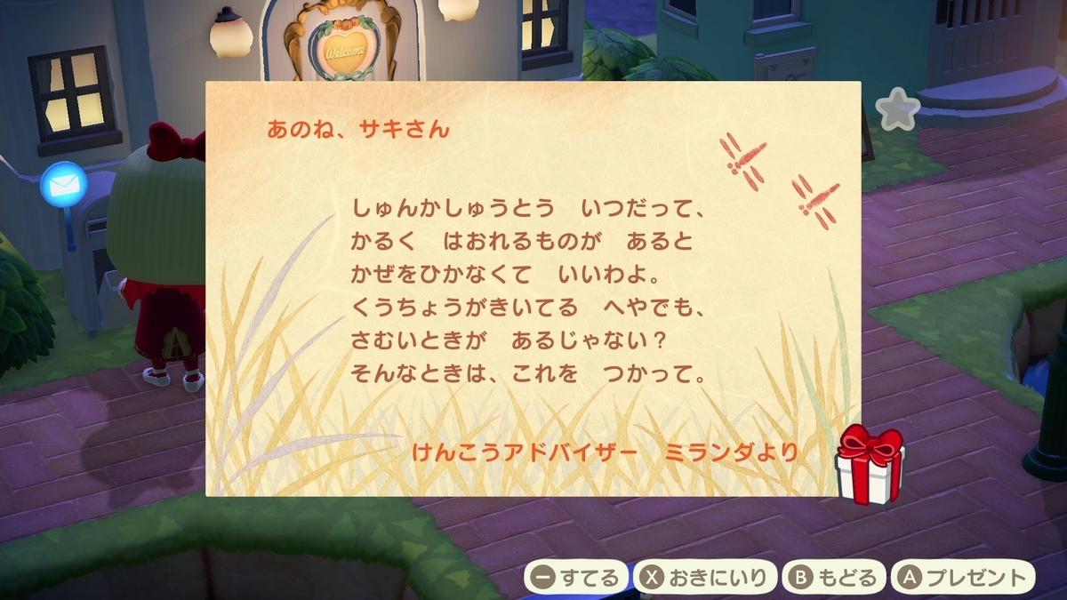 f:id:saki_yukino:20201011213304j:plain