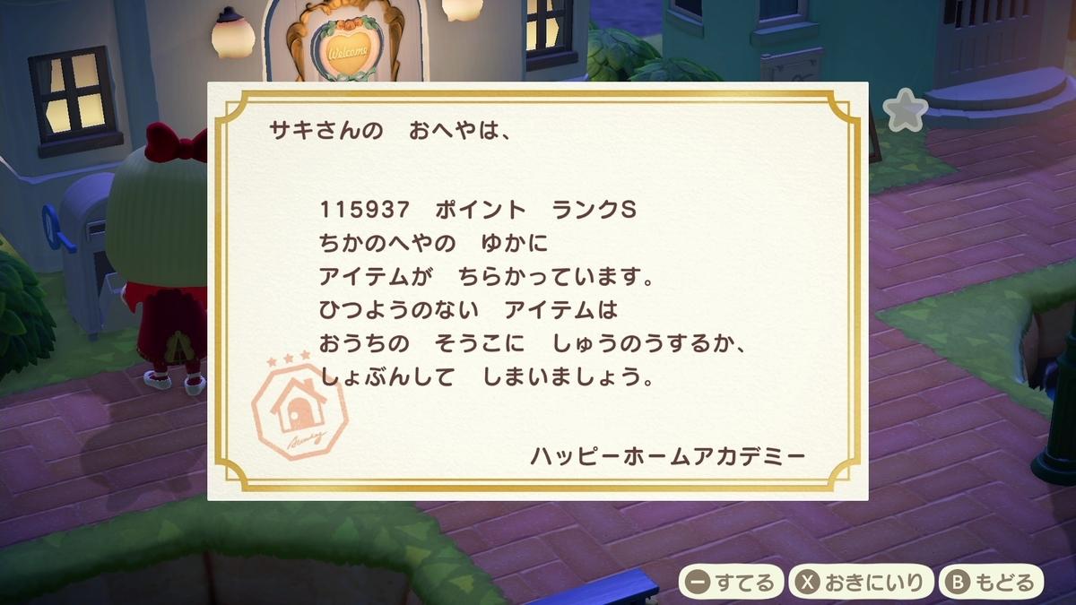f:id:saki_yukino:20201011213308j:plain