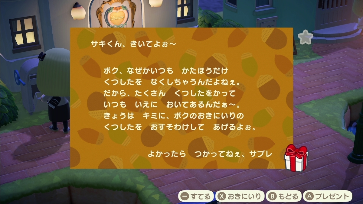 f:id:saki_yukino:20201012210722j:plain