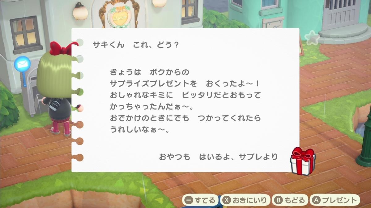 f:id:saki_yukino:20201013133927j:plain