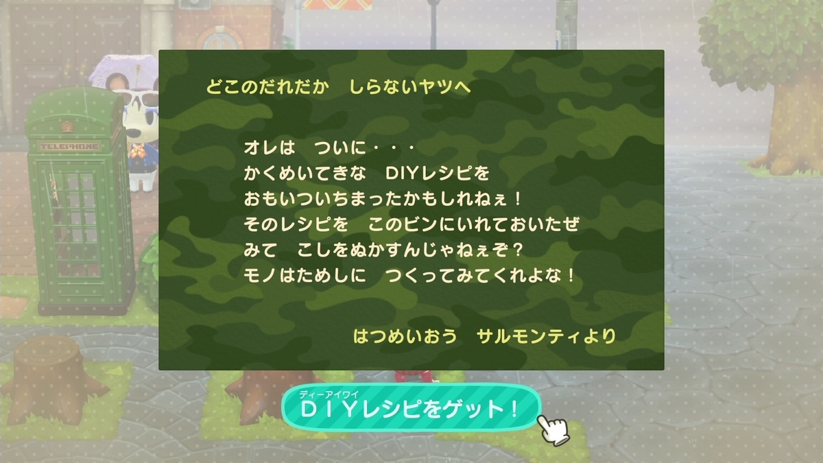 f:id:saki_yukino:20201013133931j:plain