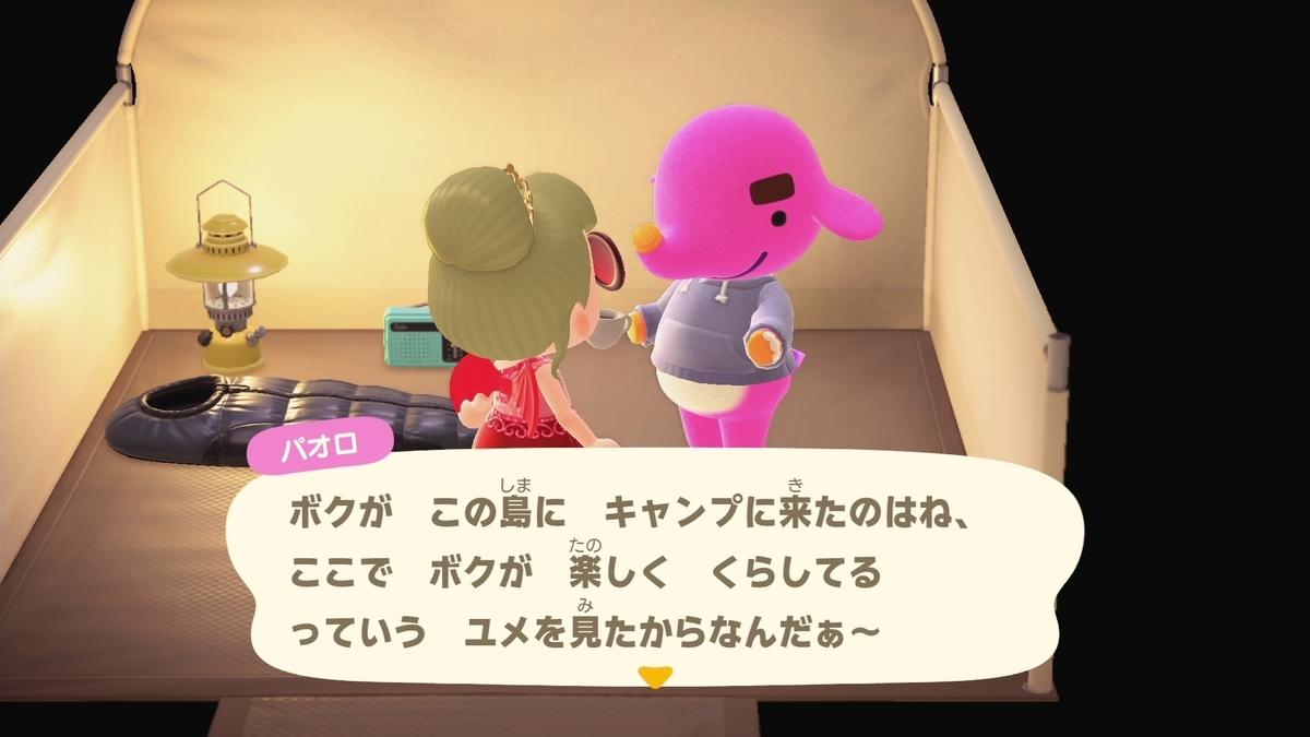 f:id:saki_yukino:20201013133944j:plain