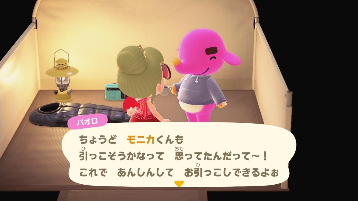 f:id:saki_yukino:20201013133948j:plain