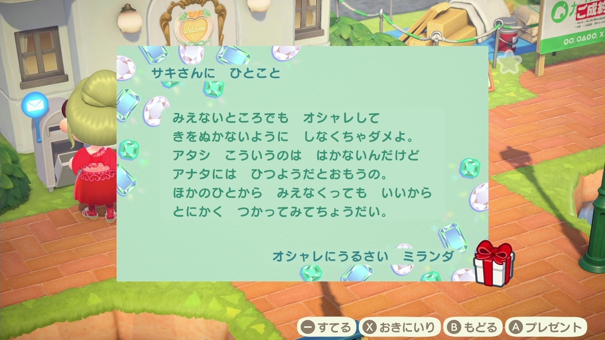 f:id:saki_yukino:20201014154504j:plain