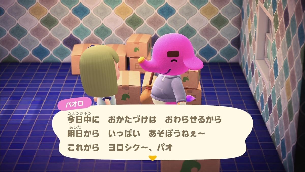 f:id:saki_yukino:20201015140316j:plain