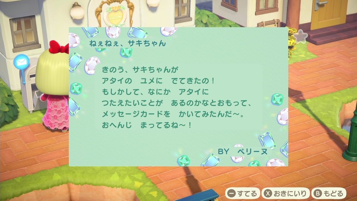 f:id:saki_yukino:20201016135919j:plain