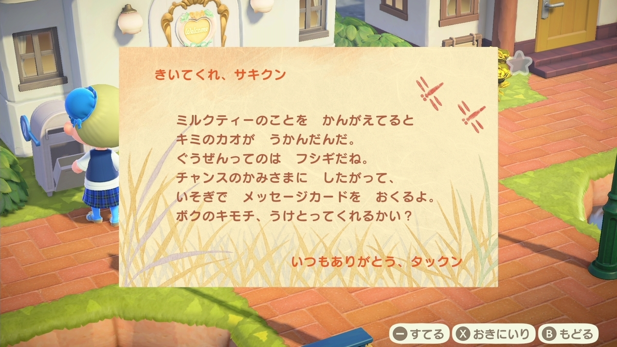 f:id:saki_yukino:20201017123537j:plain