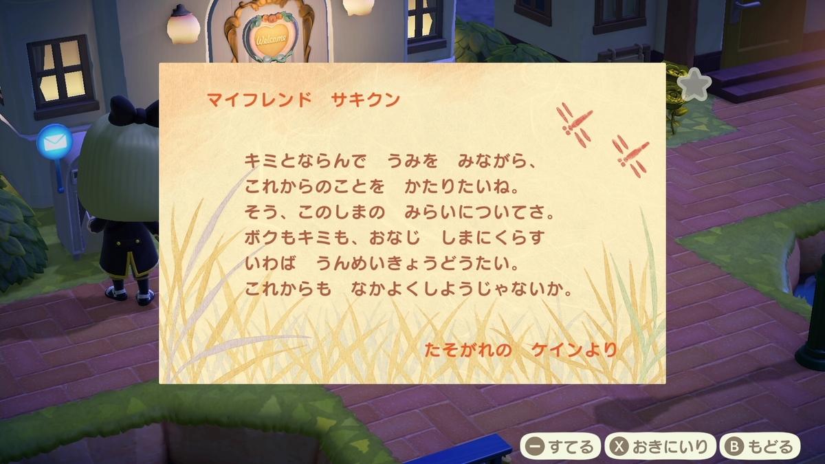 f:id:saki_yukino:20201018194703j:plain