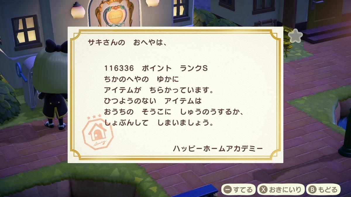f:id:saki_yukino:20201018194708j:plain