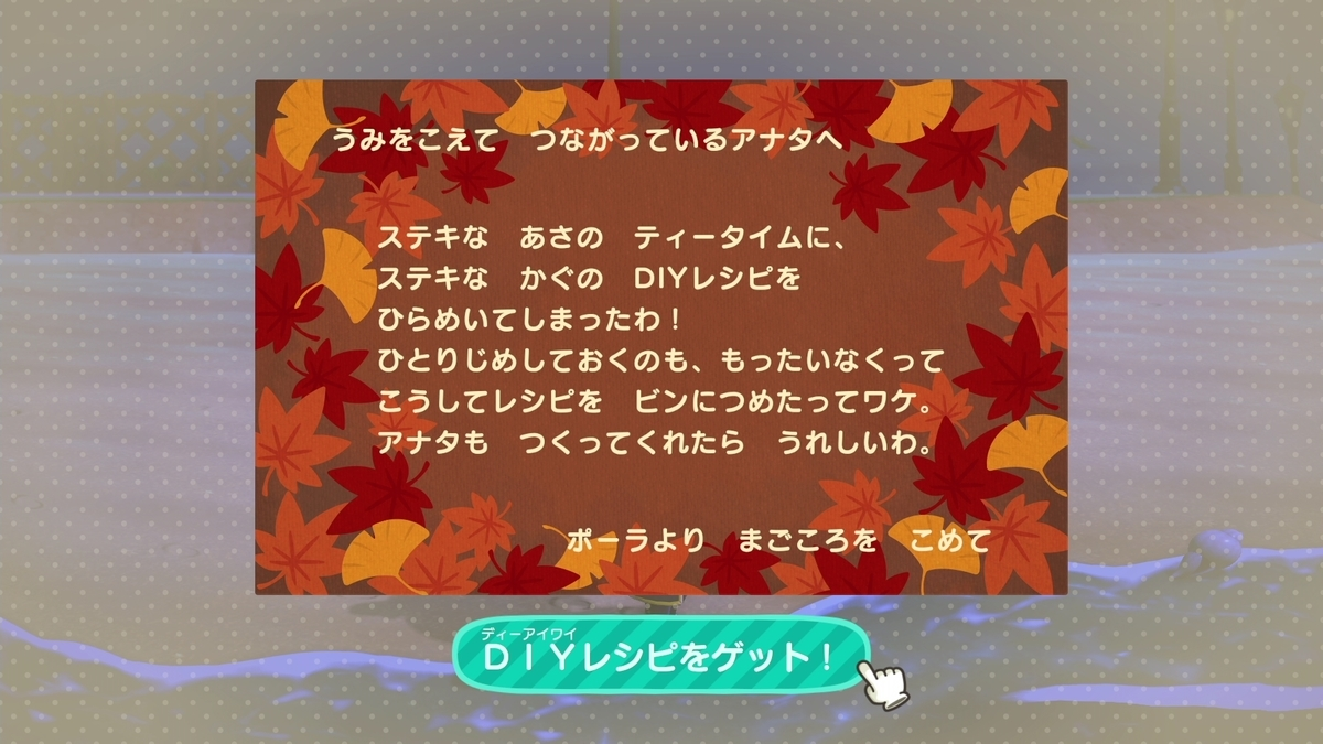 f:id:saki_yukino:20201018194712j:plain
