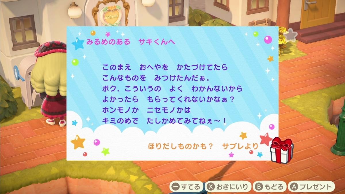 f:id:saki_yukino:20201020211015j:plain