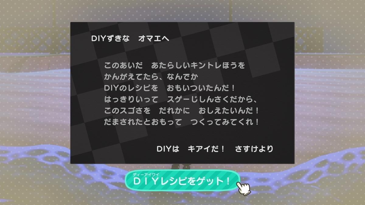 f:id:saki_yukino:20201021220050j:plain