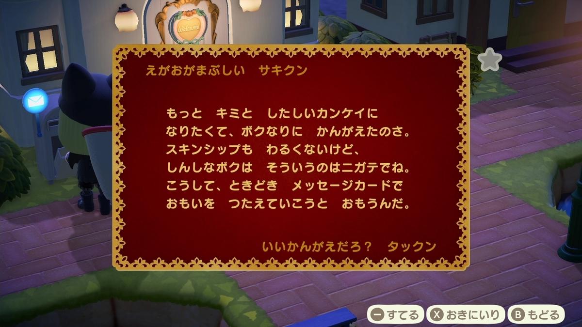 f:id:saki_yukino:20201021220054j:plain