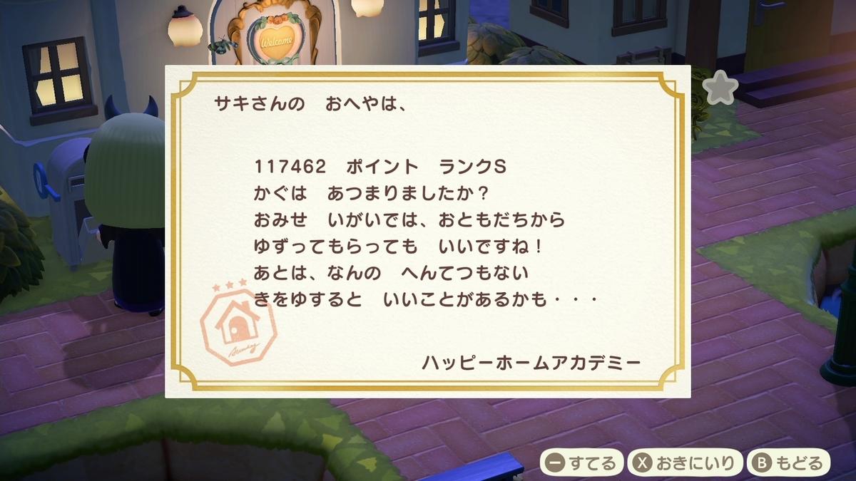 f:id:saki_yukino:20201025214057j:plain