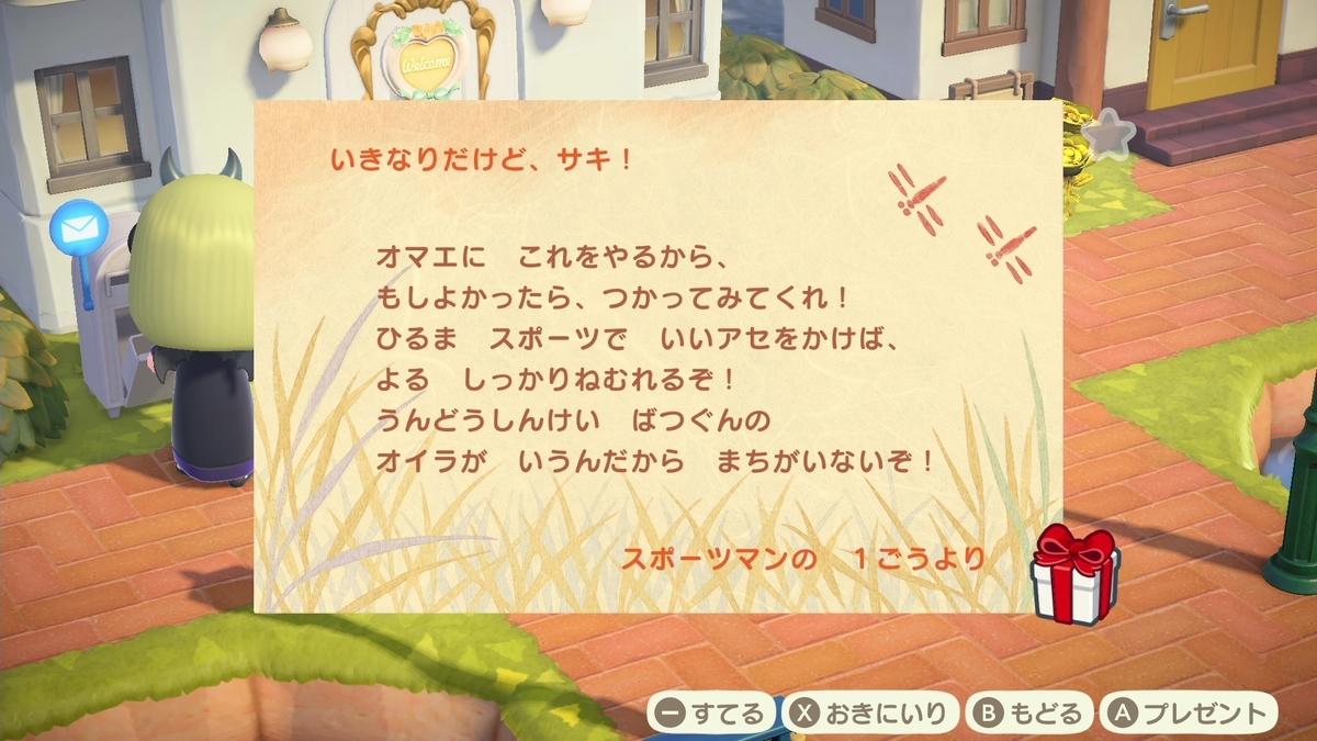 f:id:saki_yukino:20201026130122j:plain