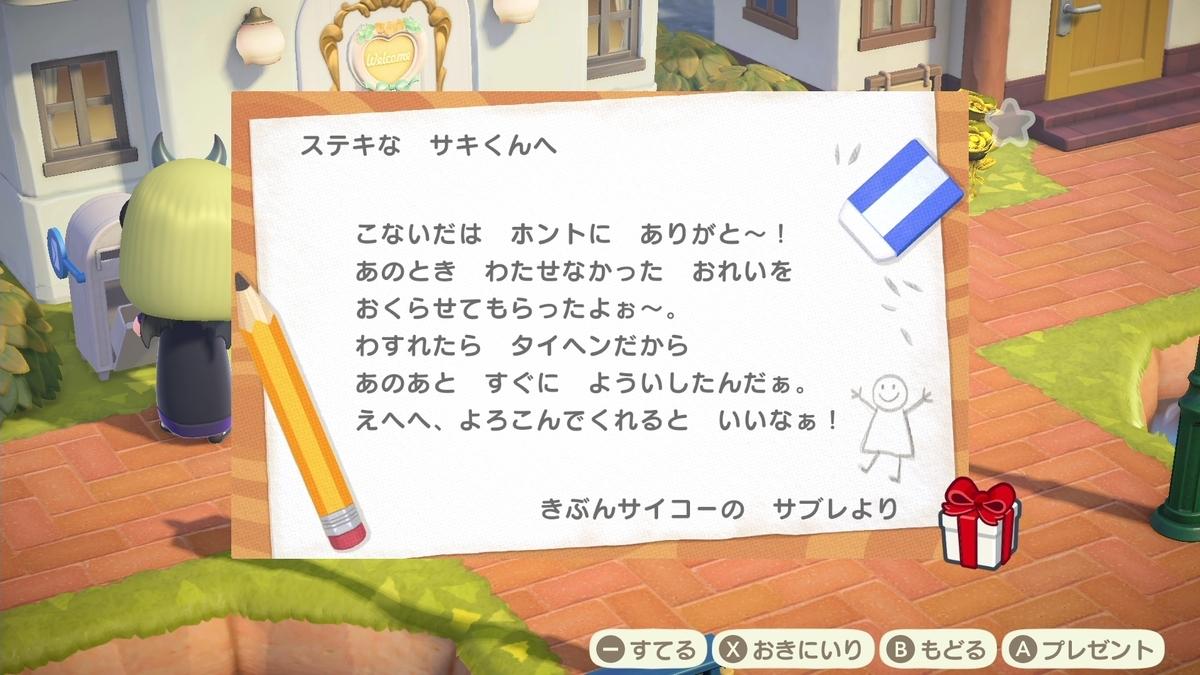 f:id:saki_yukino:20201026130127j:plain