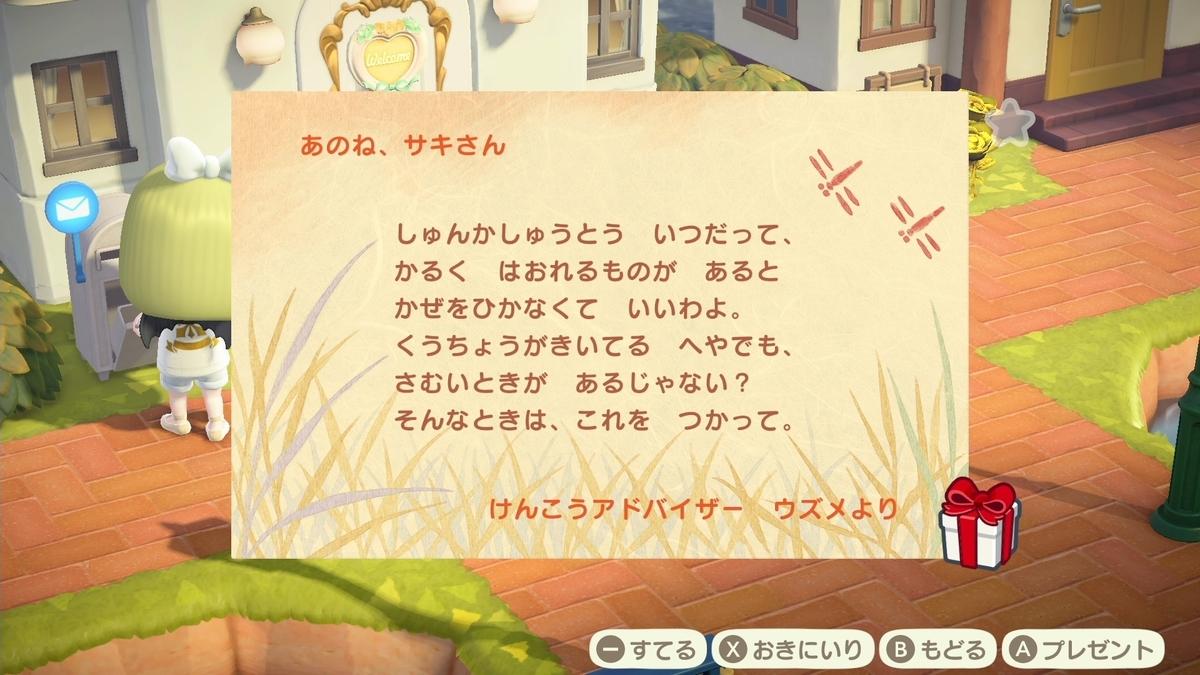 f:id:saki_yukino:20201027122653j:plain