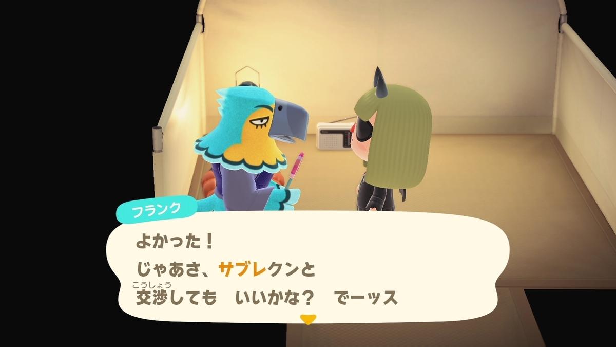 f:id:saki_yukino:20201027122720j:plain