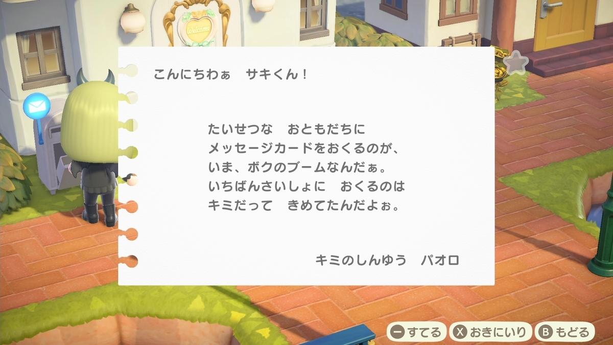 f:id:saki_yukino:20201028130403j:plain