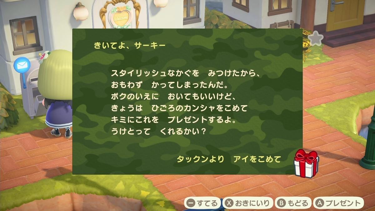 f:id:saki_yukino:20201031110937j:plain