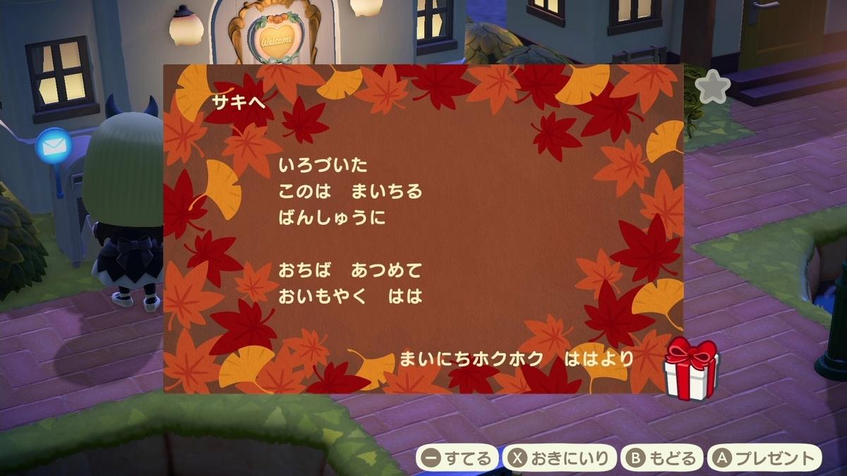 f:id:saki_yukino:20201101225228j:plain