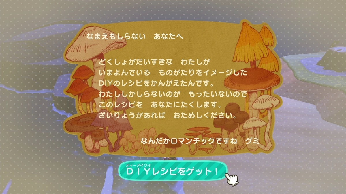 f:id:saki_yukino:20201101225249j:plain