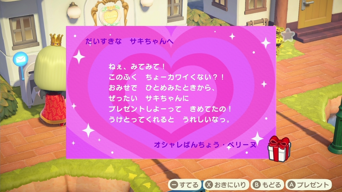 f:id:saki_yukino:20201105132338j:plain
