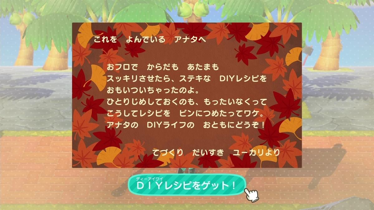 f:id:saki_yukino:20201105132346j:plain