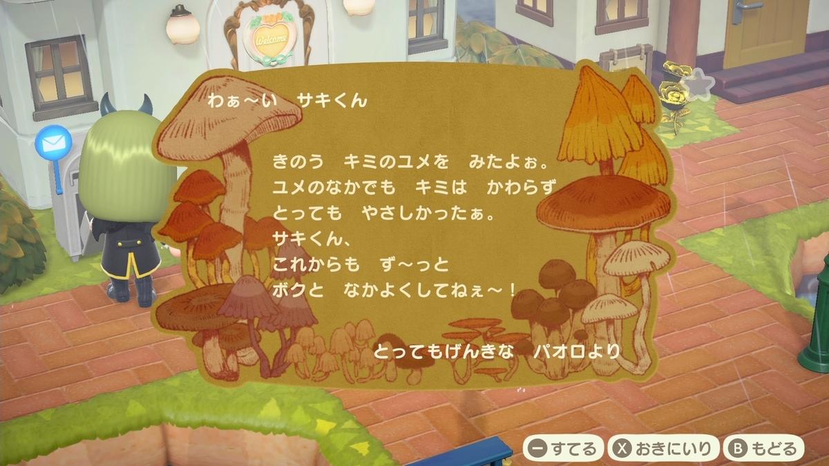 f:id:saki_yukino:20201106153948j:plain