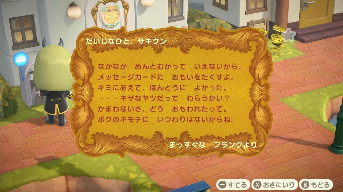 f:id:saki_yukino:20201107103926j:plain