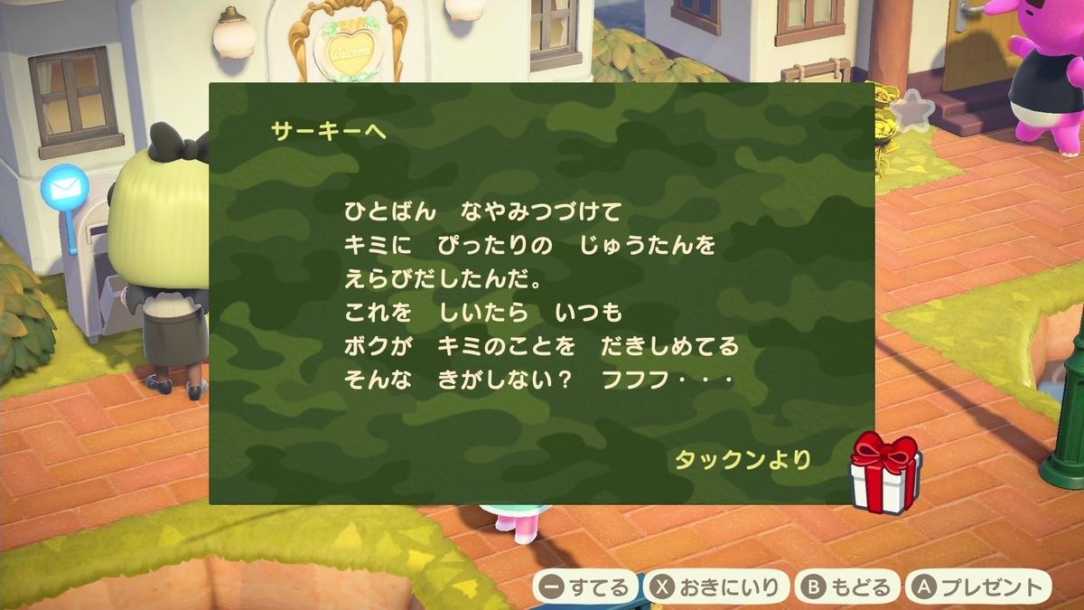 f:id:saki_yukino:20201108171247j:plain