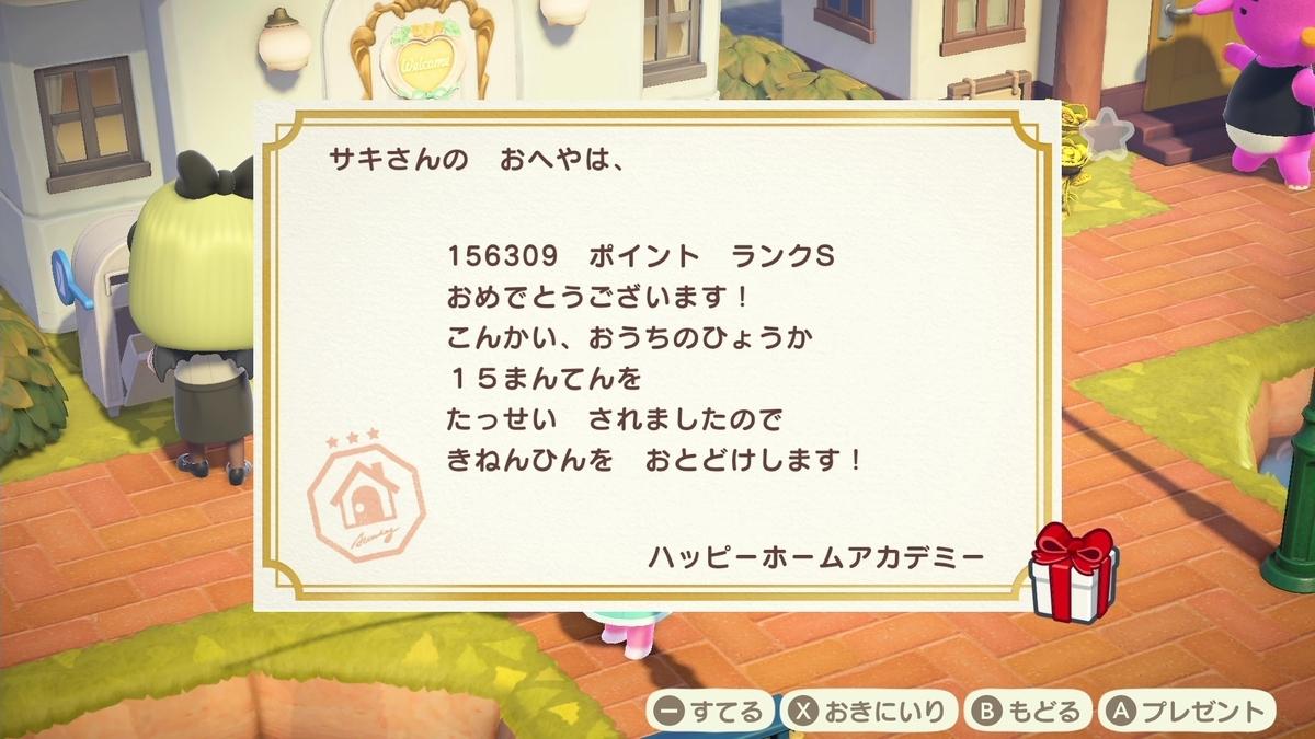 f:id:saki_yukino:20201108171251j:plain