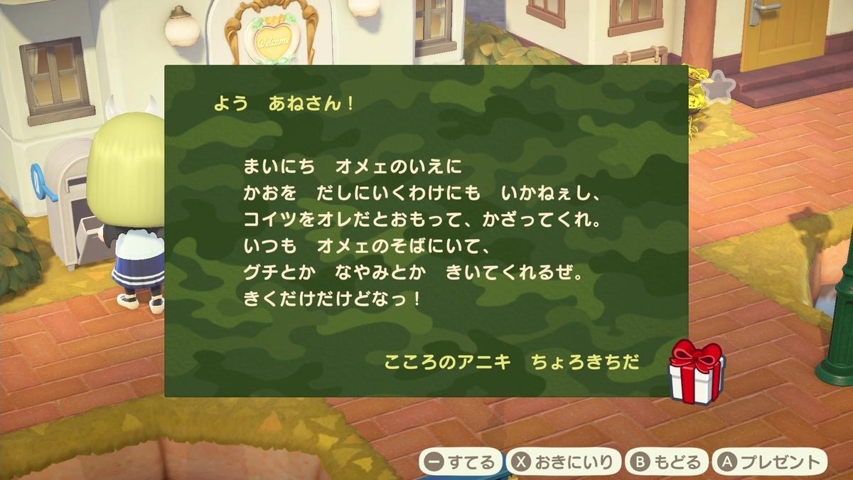 f:id:saki_yukino:20201111174116j:plain