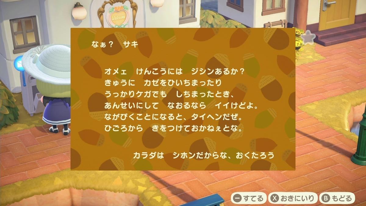 f:id:saki_yukino:20201114132217j:plain