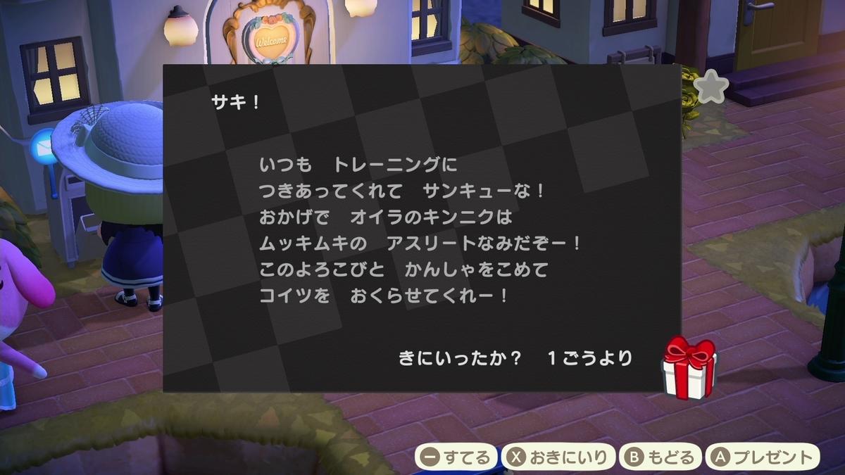f:id:saki_yukino:20201115204805j:plain
