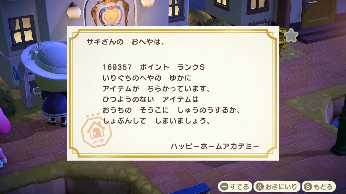 f:id:saki_yukino:20201115204810j:plain