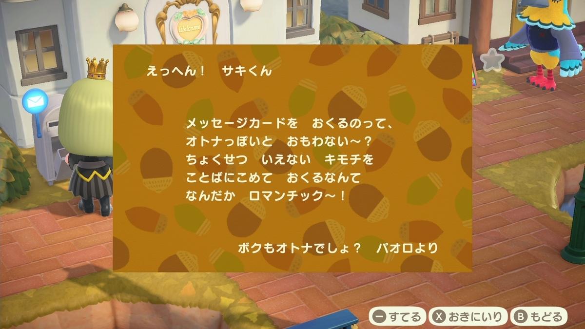 f:id:saki_yukino:20201117111625j:plain