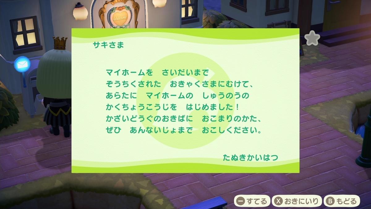 f:id:saki_yukino:20201120214852j:plain