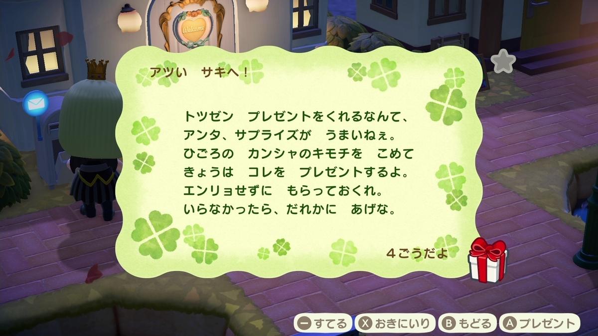 f:id:saki_yukino:20201120214909j:plain