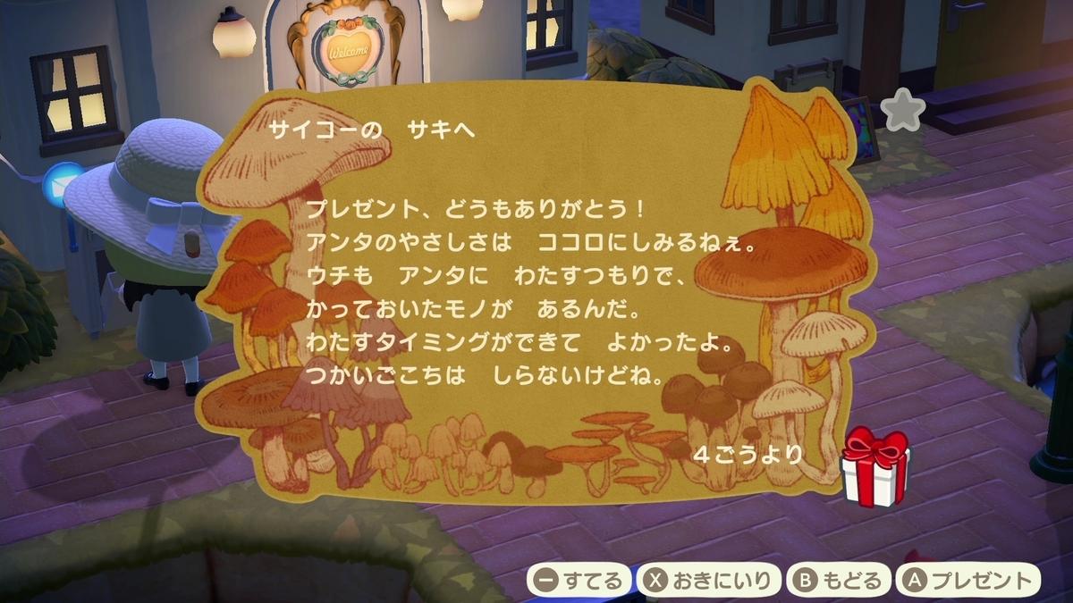 f:id:saki_yukino:20201120215050j:plain