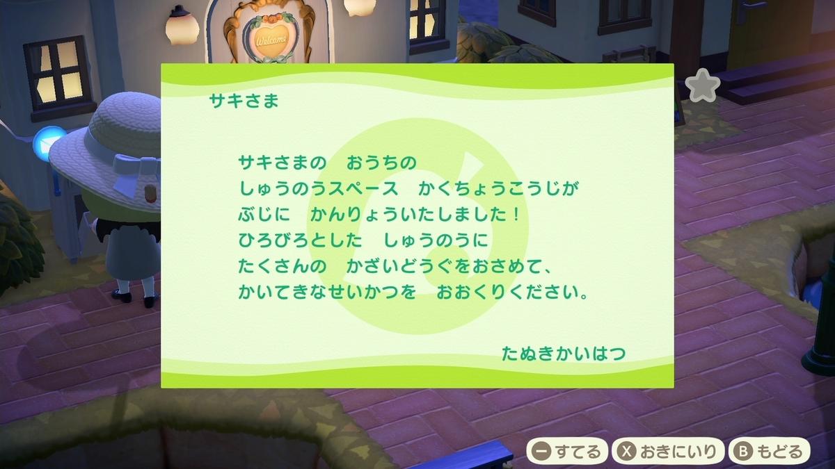 f:id:saki_yukino:20201120215054j:plain