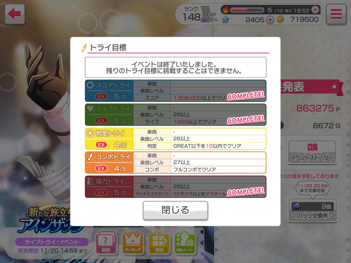f:id:saki_yukino:20201121005325p:plain