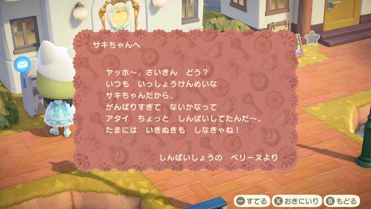 f:id:saki_yukino:20201121122759j:plain