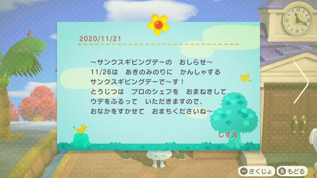 f:id:saki_yukino:20201121122819j:plain