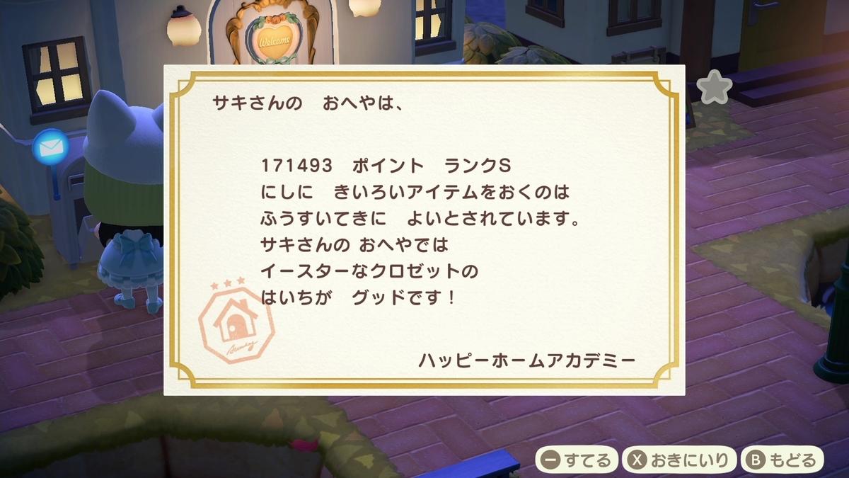 f:id:saki_yukino:20201122220507j:plain