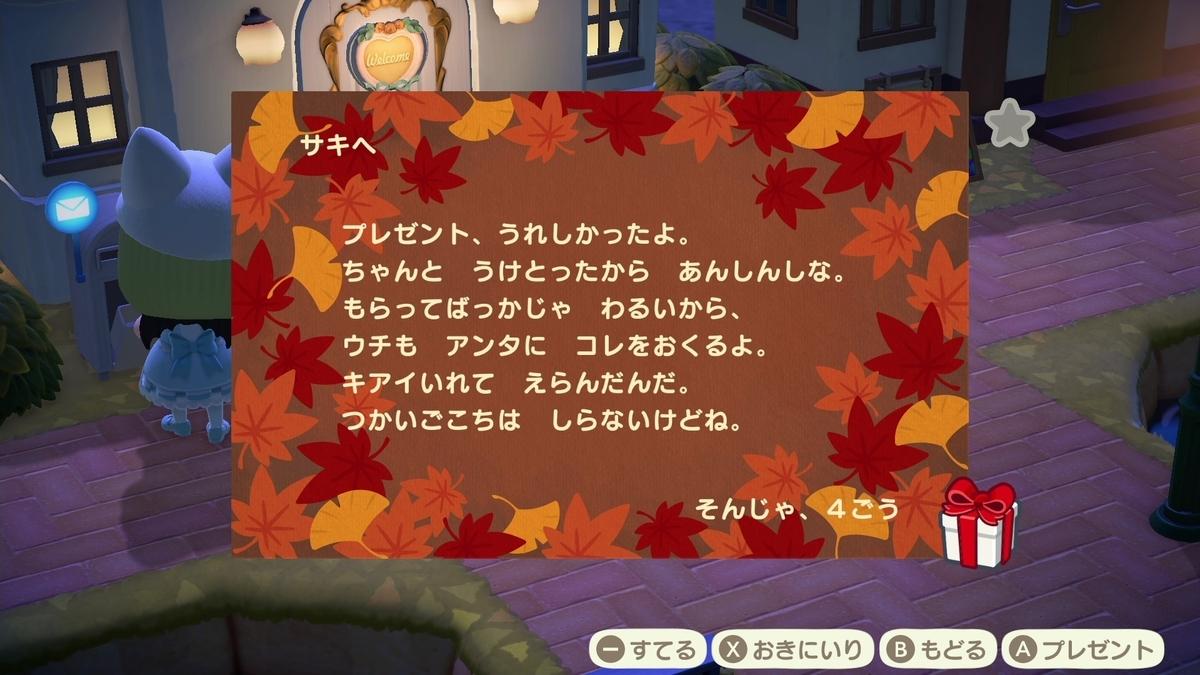 f:id:saki_yukino:20201122220511j:plain
