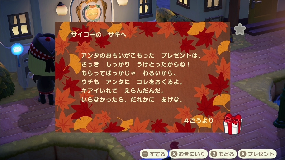 f:id:saki_yukino:20201123211322j:plain